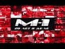 M-1. 20 лет в деле. Документальный фильм, первая серия m-1. 20 ktn d ltkt. ljrevtynfkmysq abkmv, gthdfz cthbz
