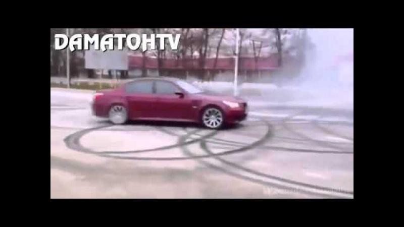 BMW M5 Street Drift Уличный Дрифт БМВ М5