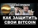 Пропали биткоины Как защитить и не потерять свои Bitcoin Крипто безопасность в и