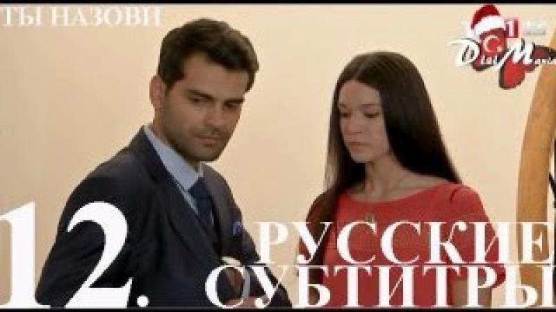 DiziManiaAdini Sen KoyТы назови - 12 серия РУССКИЕ СУБТИТРЫ.