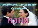 Романтическая комедия Няня HD 1 и 2 Часть новинка Лучшие Фильмы про любовь кино мелодрама