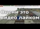 танки онлайнмоя основаПолучение званки генерал-лейтенант