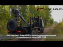 Сортиментовоз с прицепом сортиментовозным и гидроманипулятором ОМТЛ 70 02