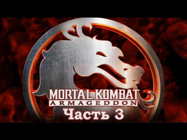 Mortal Kombat: Armageddon (Часть 3 - Дворец Лин Куэй) [PS2 / RUS] 1080p/60