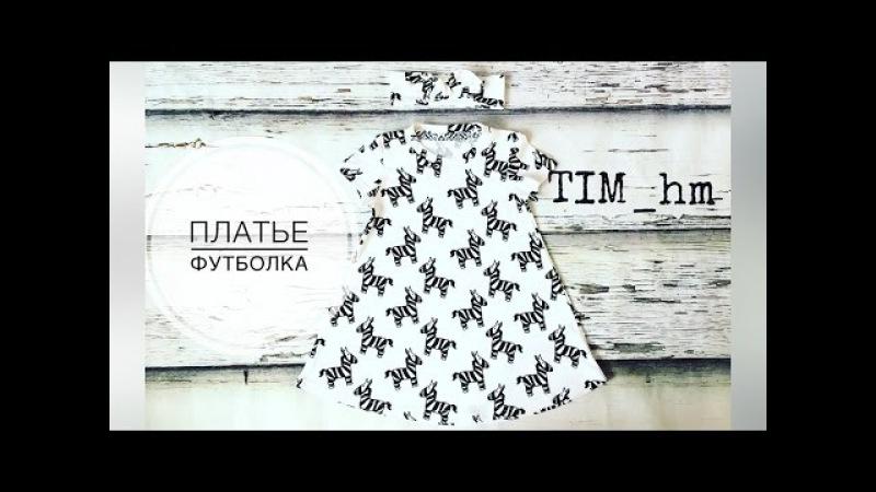 Как сшить платье футболку TIM hm
