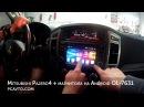 Mitsubishi Pajero4 магнитола на Android OL 7631