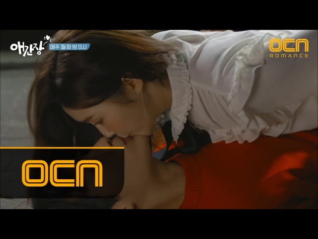 180115 OCN My First Love EP3 2