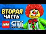 LEGO City Undercover Прохождение - ЧАСТЬ 2 - ДЖОКЕР