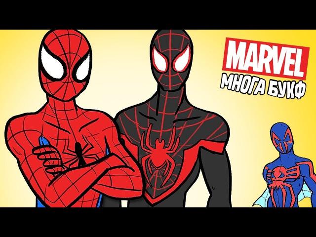 ЧТО ТАКОЕ ПАУЧЬИ МИРЫ? - Marvel Многа Букф