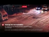 На северо-востоке Москвы автобус въехал в людей на остановке