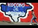 Косово и Сербия! Будет ли Война?!