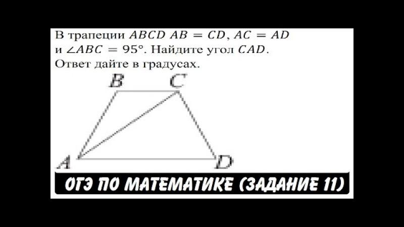 В трапеции ABCD AB=CD AC=AD и ∠ABC=95° ОГЭ 2017 ЗАДАНИЕ 11 ШКОЛА ПИФАГОРА