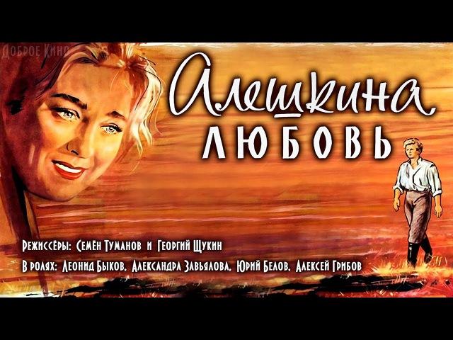 АЛЁШКИНА ЛЮБОВЬ мелодрама СССР 1960 год Доброе Кино