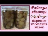 Райские яблочки - варенье из мелких яблок