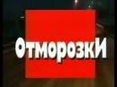 Криминальная Россия - Отморозки