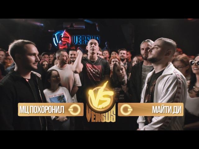 VERSUS 5 сезон IV МЦ Похоронил VS Майти Ди RapNews
