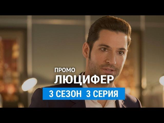 Люцифер 3 сезон 3 серия Русское промо