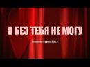 Самая Красивая Песня о Любви Я БЕЗ ТЕБЯ НЕ МОГУ new video 2018