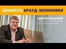 Ценность Крауд Экономики. Беларусь - площадка для реализации пилотных проектов I Виктор Бабарико
