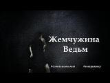 Жемчужина Ведьм - спонтанное кино