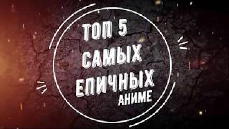 Топ 5 Епичных Аниме по моему мнению EПИК!