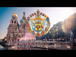 Государственный гимн Российской империи (1791—1816) - ''Гром победы, раздавайся!''
