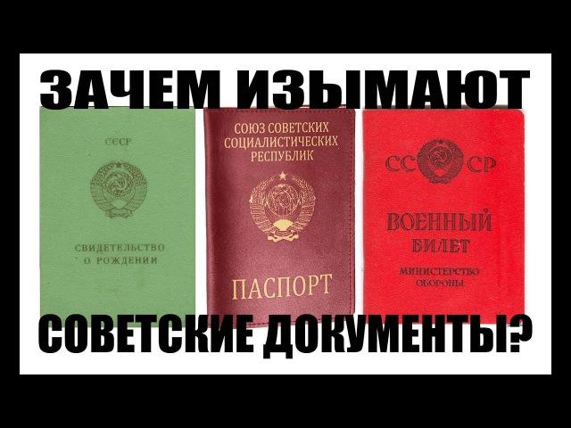 Берегите советские документы!
