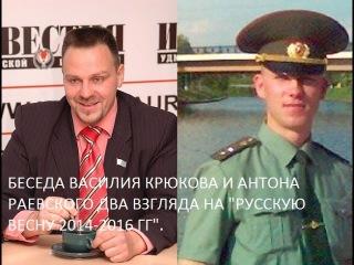 Беседа Василия Крюкова с Антоном Раевским, два взгляда на
