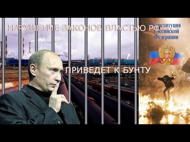 Нарушение законов властью в РФ приведет к БУНТ Гражданская Правда