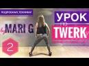 Подробный видео урок ТВЕРКА (TWERK, BOOTY DANCE) by MARI G. Техника Booty Twist. Выпуск 2