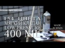 «Лучший видео-тест граффити краски MTN 94»