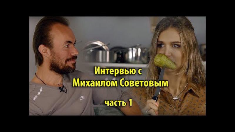 Михаил Советов | Сыроедение | Интервью | Школа здоровья