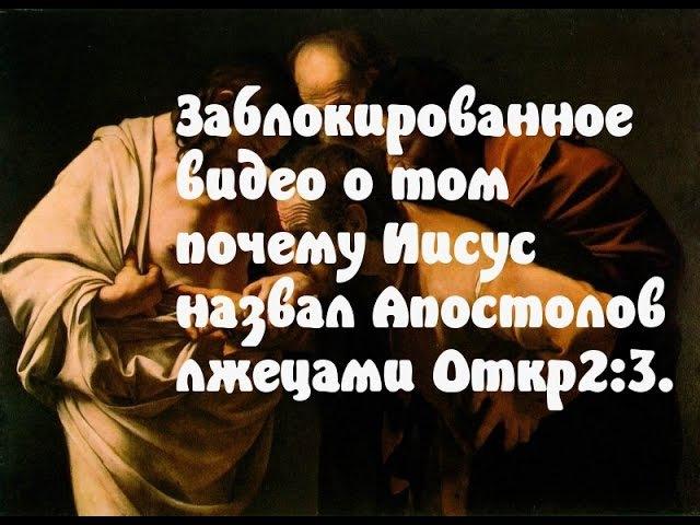 Новый Завет.(25.2)В чем заключается ложь Апостолов,если внимательно его читать.