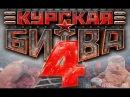 Курская битва 4
