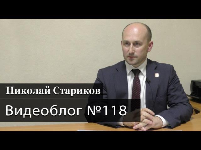Николай Стариков: Видеоблог №118