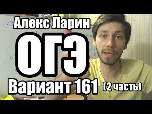Вариант 161 Алекс Ларин (2 часть)