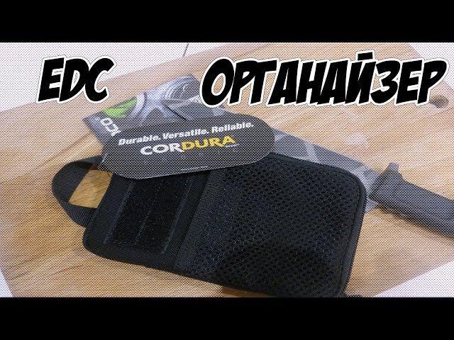 EDC Органайзер