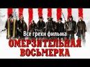 Все грехи фильма Омерзительная восьмерка - видео с YouTube-канала kinomiraru