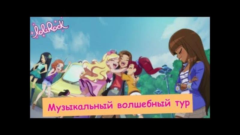 Лолирок-2 сезон 1 серия (на русском)