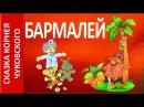 БАРМАЛЕЙ. Стихи для детей. Корней Чуковский. Слушать аудиосказку для малышей с к ...