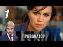 Провокатор. 2 сезон. 1 серия. Детектив, приключения, боевик @ Русские сериалы