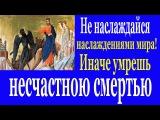 Жить без удовольствий скучно - Святые отцы мирянам. Наставления Святых Отцов