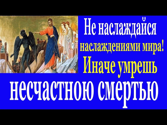 Жить без удовольствий скучно Святые отцы мирянам Наставления Святых Отцов