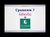 Фаберлик vs Элизиум