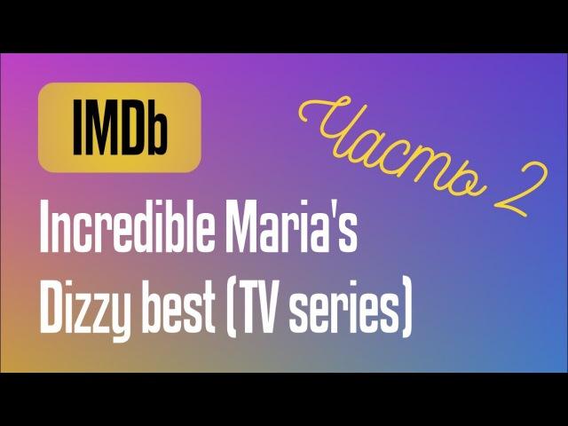 Топ 5 сериалов по версии IMDb, ч. 2 |Обзор|Как я встретил вашу маму| How I met your mother|