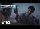 STAR WARS Battlefront 2 - Кампания 10 Хватай и беги