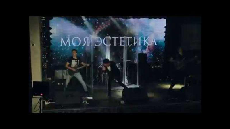 NEW! Моя Эстетика - Моя Эстетика [LIVE] (Уфимская волна, MusicHall27, 16.10.2017)