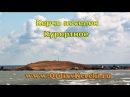 Керчь Курортное отдых в Крыму