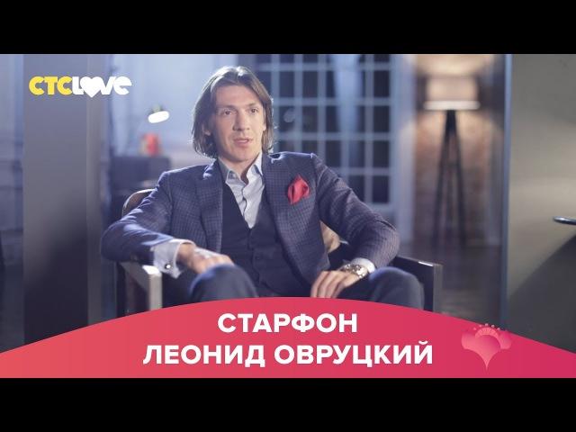 Леонид Овруцкий | Старфон