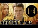 Чистая проба, серии 1-4, Россия, 2011 г.